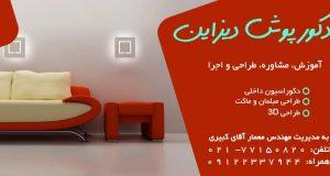 دکور پوش دیزاین در تهران