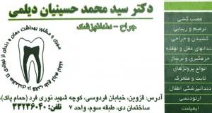 دکتر سید محمد حسینیان دیلمی در قزوین