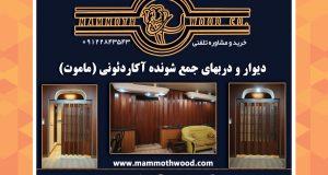 دیوار و دربهای جمع شونده آکاردئونی (ماموت) در تهران