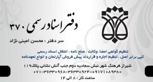 دفتر اسناد رسمی 370 شیراز