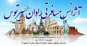 رادان سیرتوس در مشهد
