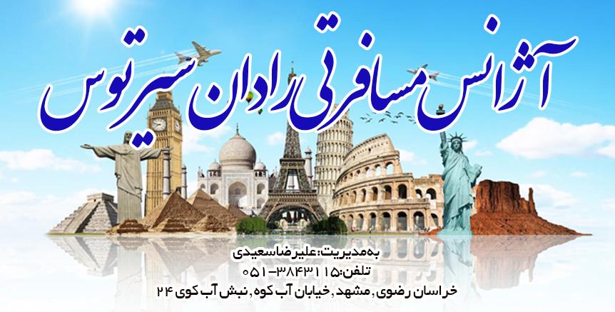 آژانس مسافرتی رادان سیر توس در مشهد