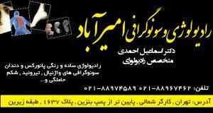 رادیولوژی و سونوگرافی امیرآباد در تهران