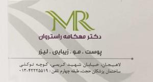دکتر مهکامه راست روان در لاهیجان