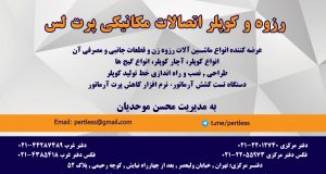 رزوه و کوپلر اتصالات مکانیکی پرت لس در تهران
