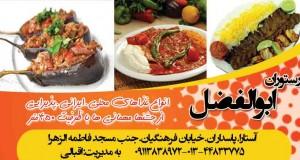 رستوران ابوالفضل در آستارا