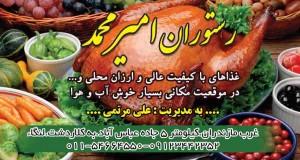 رستوران امیرمحمد در مازندران