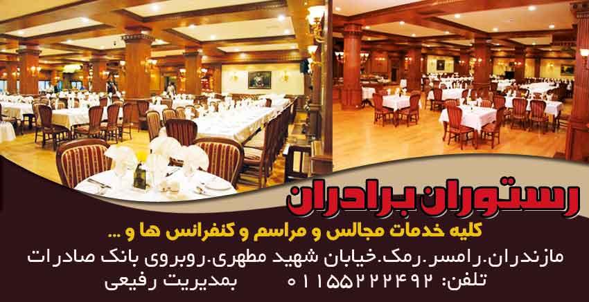 رستوران برادران در رامسر