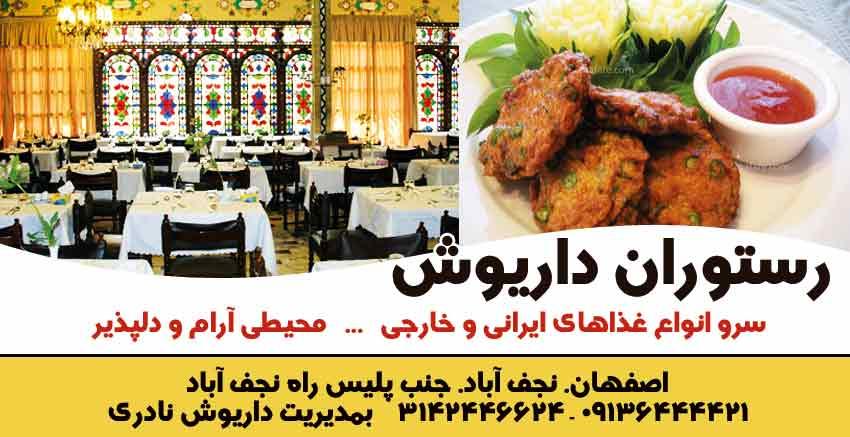 رستوران داریوش در اصفهان