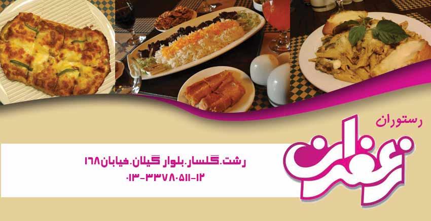 Image result for رستوران زعفران رشت