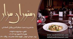 رستوران سزار در یزد