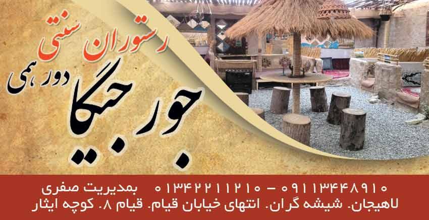 رستوران سنتی جورجیگا در لاهیجان