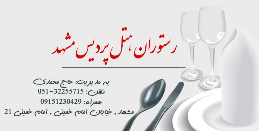 رستوران هتل پردیس مشهد