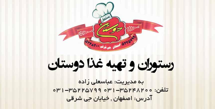 رستوران و تهیه غذا دوستان در اصفهان