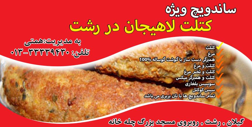 ساندویچ ویژه کتلت لاهیجان در رشت