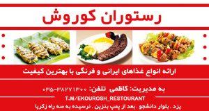 رستوران کوروش در یزد