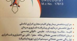 دکتر محمد رشیدی نسب در کرج