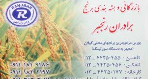 بازرگانی برنج برادران رنجبر در تالش