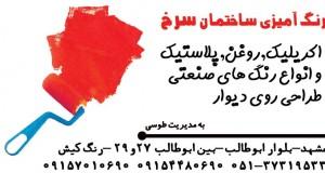 رنگ آمیزی ساختمان سرخ در مشهد