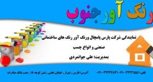 رنگ آور جنوب در شیراز