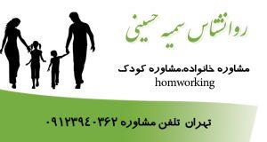 روانشناس سمیه حسینی در تهران