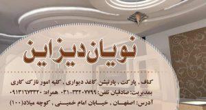نویان دیزاین در اصفهان