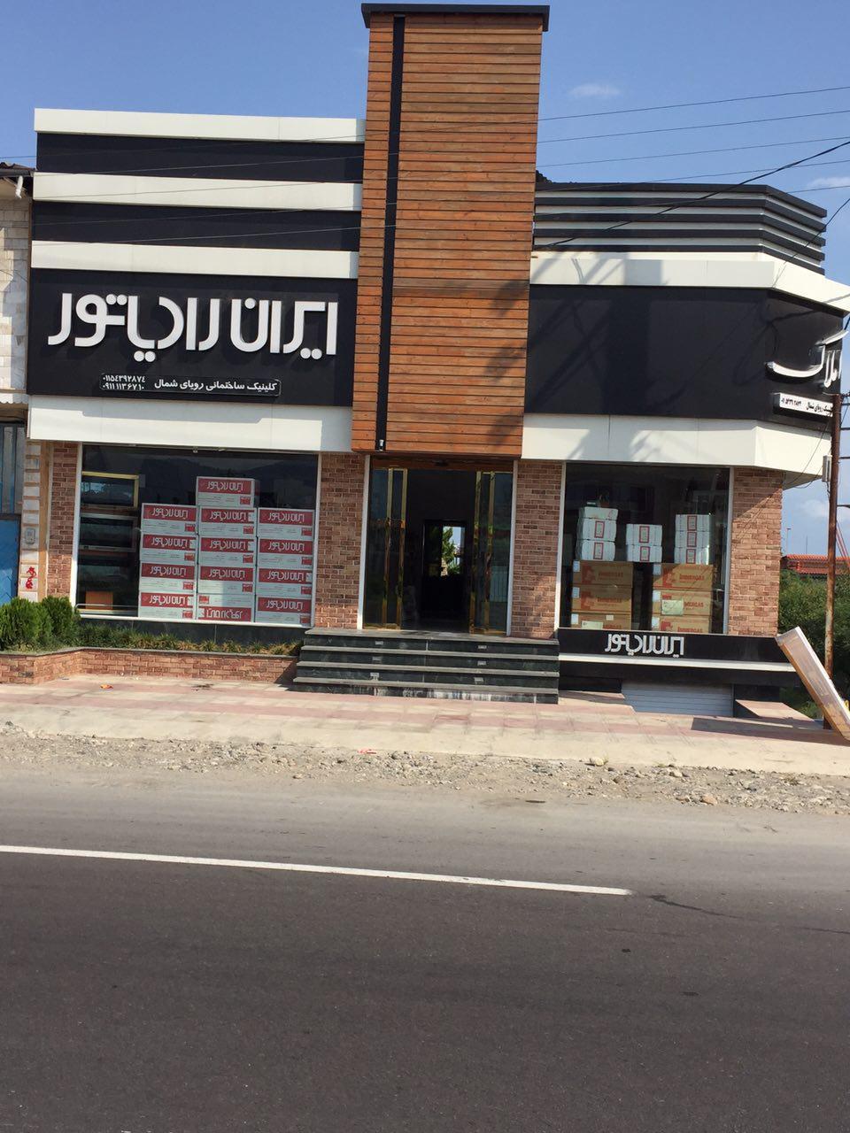 کلینیک ساختمانی رویای شمال در مازندران1