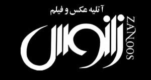 آتلیه عکس و فیلم زانوس در شیراز