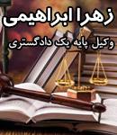 زهرا ابراهیمی وکیل دادگستری و مشاور حقوقی