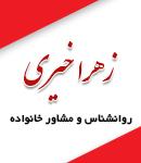 زهرا خیری روانشناس و مشاور خانواده در تهران