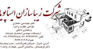 دفتر مهندسی و معماری مهندس اسفندیار عبدشاه در شیراز