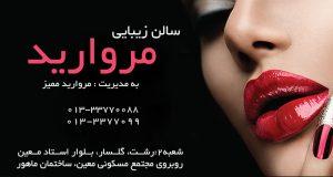 سالن زیبایی مروارید در رشت