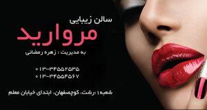 سالن زیبایی مروارید در کوچصفهان