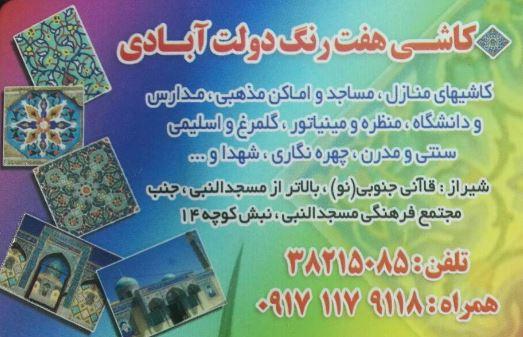 کاشی هفت رنگ دولت آبادی در شیراز