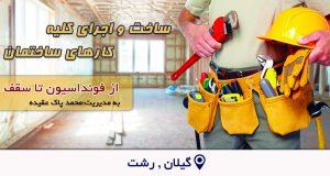 ساخت و اجرای کلیه کارهای ساختمان پاک عقیده در رشت