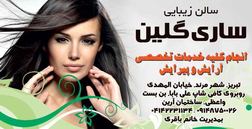 سالن زیبایی ساری گلین در تبریز