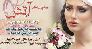 سالن زیبایی آتش در شیراز