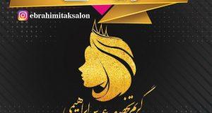 سالن آرایشی و زیبایی تک در اصفهان