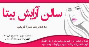 سالن آرایش بیتا در تهران