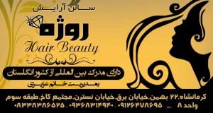 آرایشگاه روژه در کرمانشاه