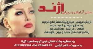 سالن آرایش و زیبایی آژند در یزد