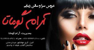 عروس سرا و سالن زیبایی آرام گوماتا در تهران
