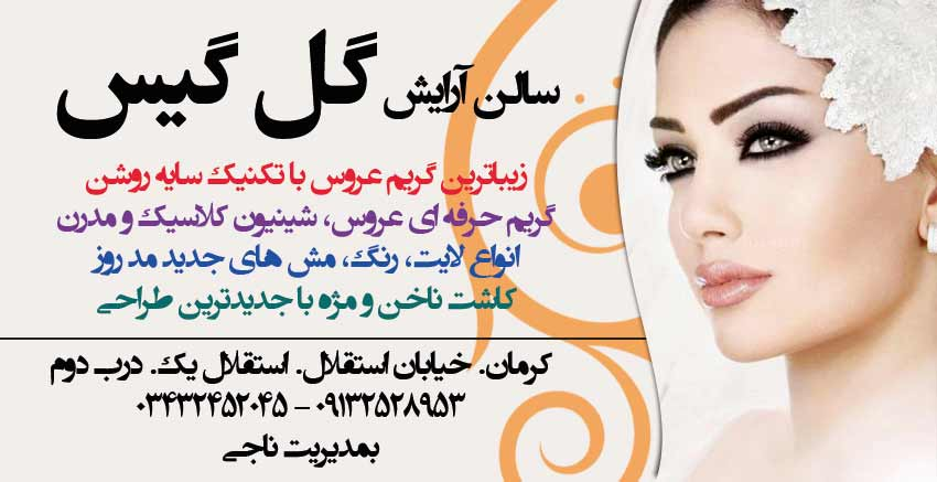 سالن آرایش گل گیس در کرمان