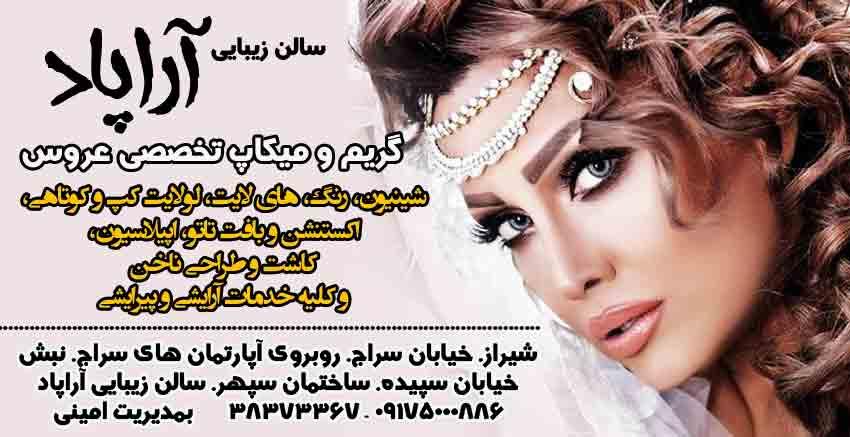 سالن زیبایی آراپاد در شیراز