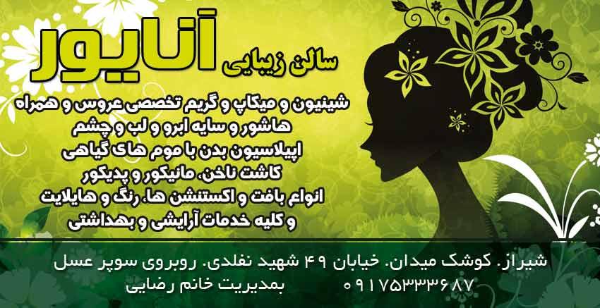 سالن زیبایی آنایور در شیراز