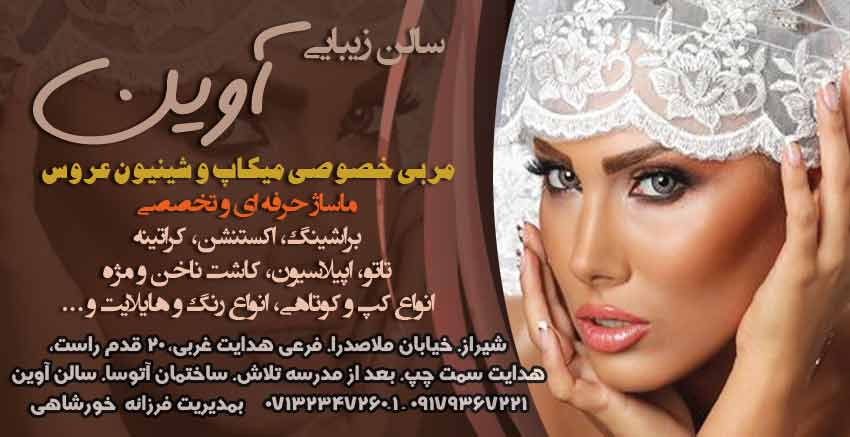 سالن زیبایی آوین در شیراز