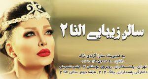 سالن زیبایی النا ۲ در تهران
