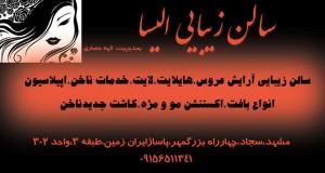 سالن زیبایی الیسا در مشهد