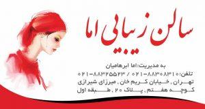 سالن زیبایی اما در تهران
