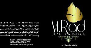 مرکز تخصص عروس ام راد در تهران